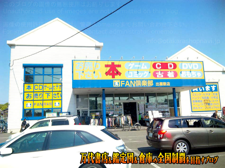 FAN倶楽部出屋敷店201005-1