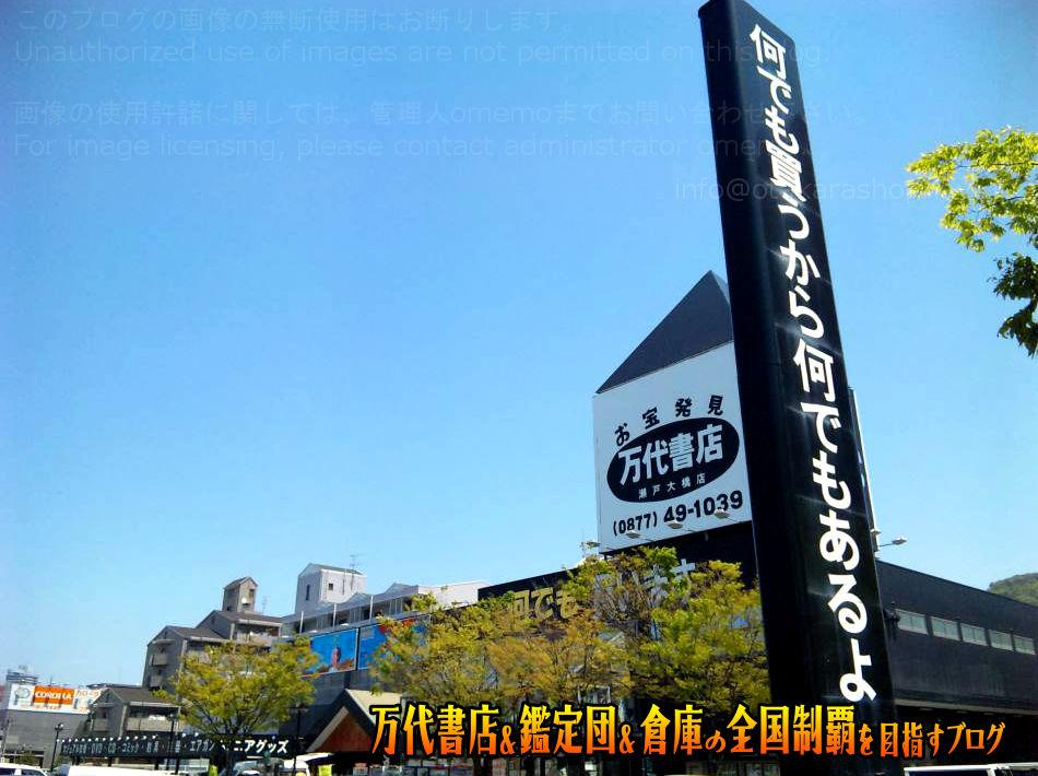 万代書店瀬戸大橋店201005-2