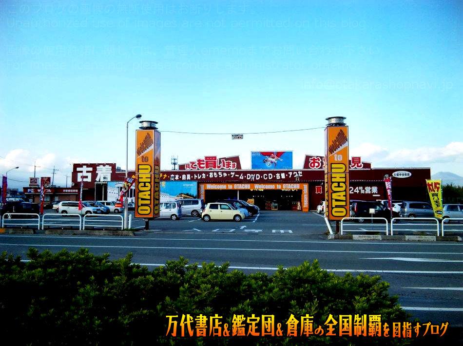 お宝中古市場山形本店201012-1