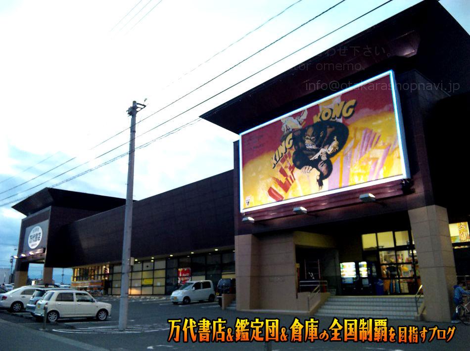 万代書店北上店201012-5