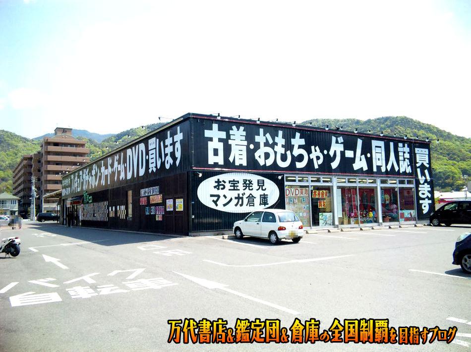 マンガ倉庫呉店201005-1