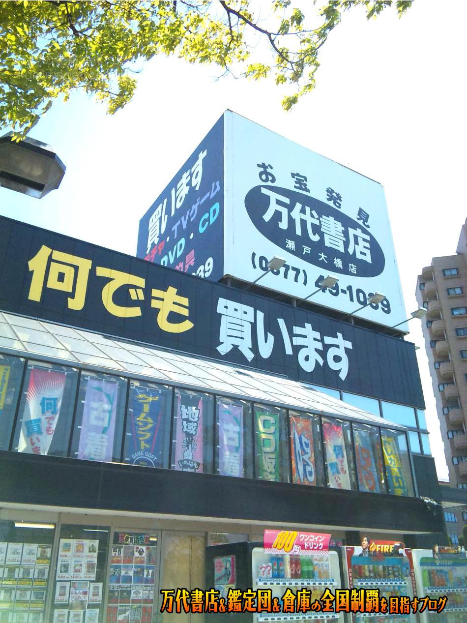 万代書店瀬戸大橋店201005-9