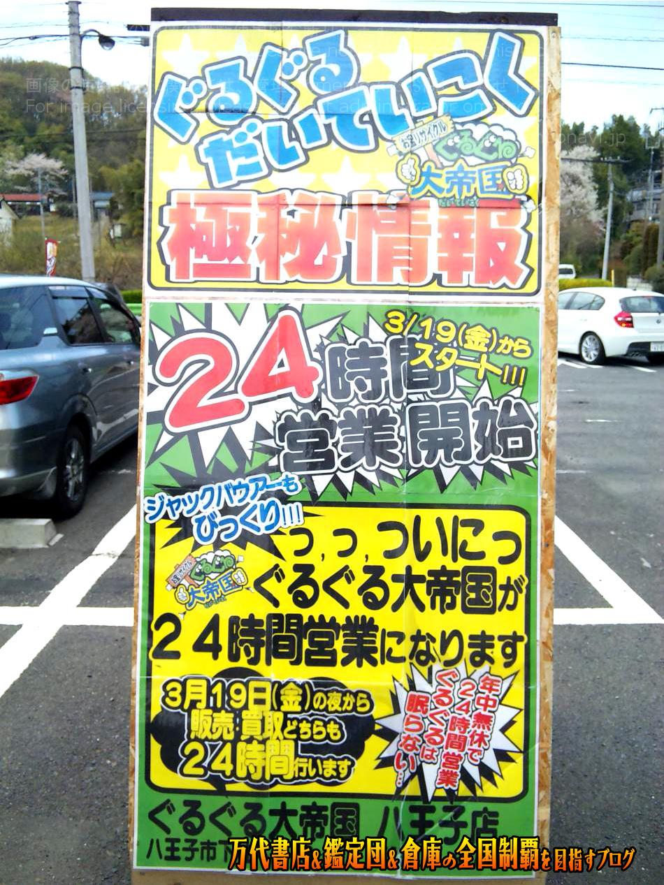 ぐるぐる大帝国八王子店201004-5