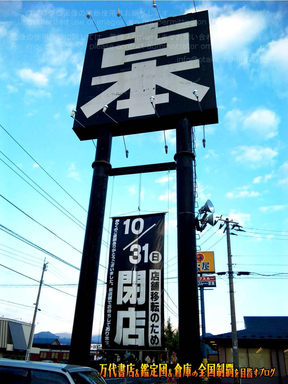 お宝中古市場山形南店201012-2