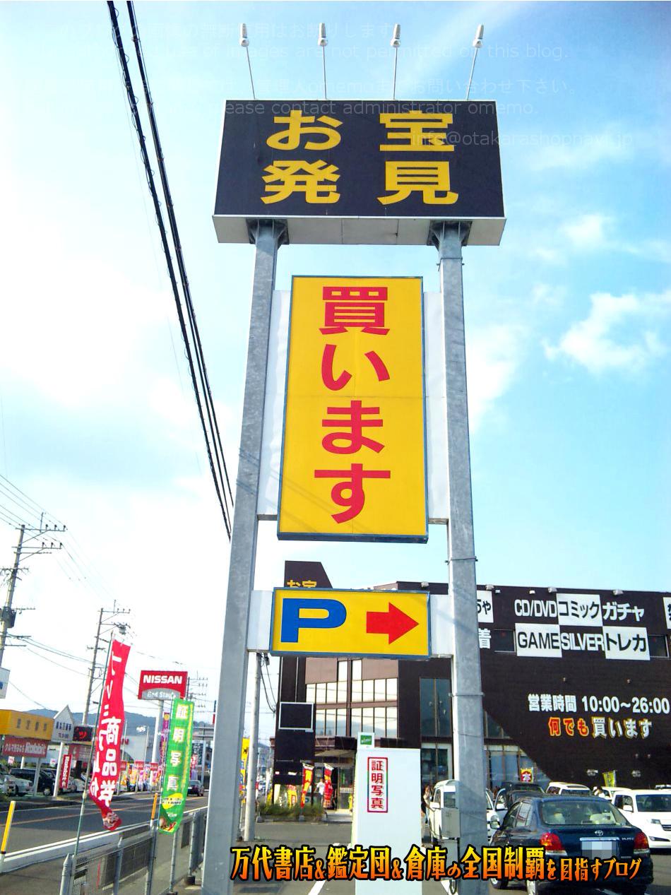 おもちゃ倉庫川内店200909-3