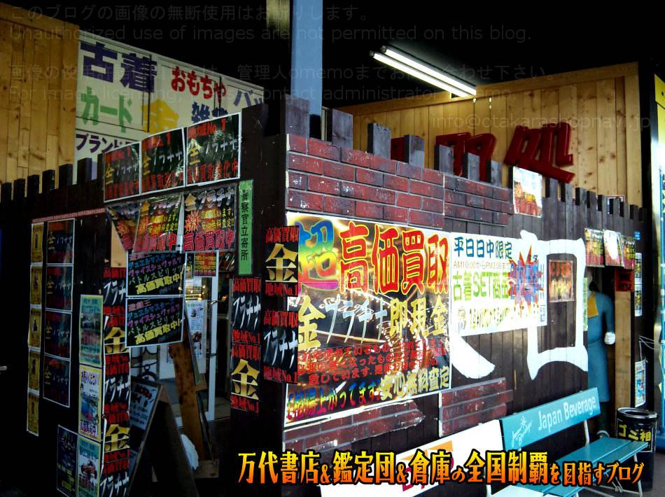 楽2スクエアbyドッポ箕輪店201011-4