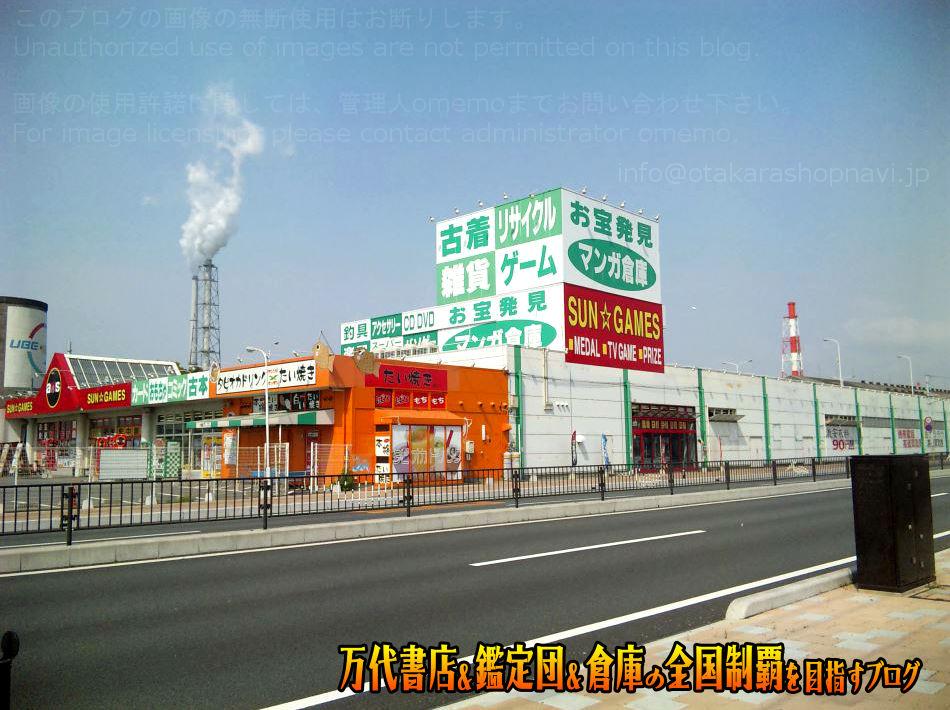 マンガ倉庫宇部店201005-2