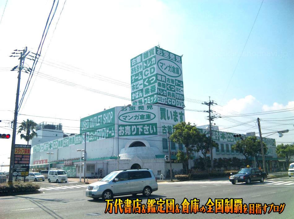 マンガ倉庫小倉本店200909-1