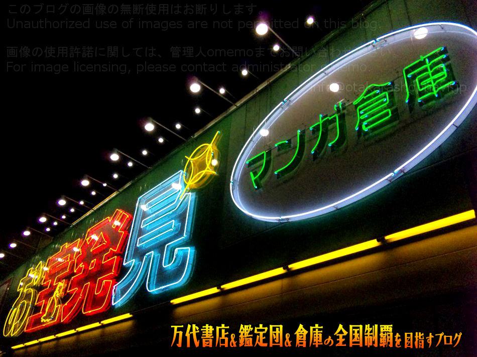 マンガ倉庫ゆめタウン鳥栖店200909-2