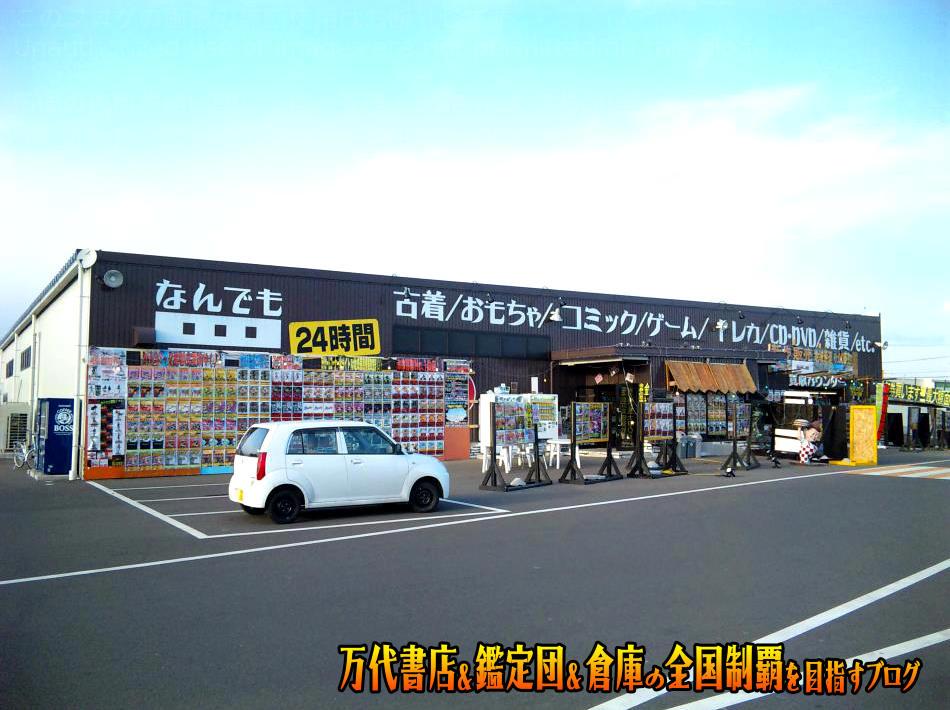 万代古川店200912-4