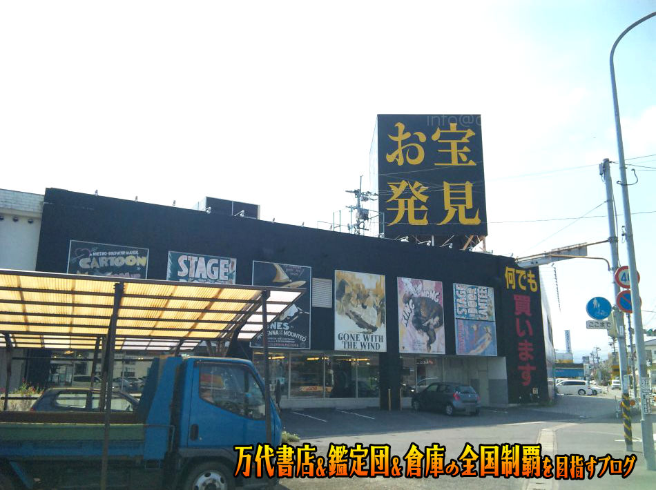 おもちゃ倉庫大分店200909-3