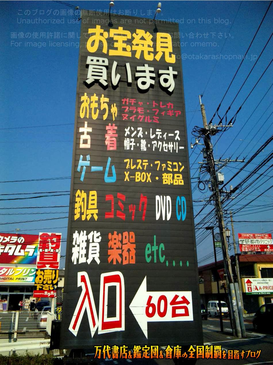 おもちゃ倉庫前原店200909-2