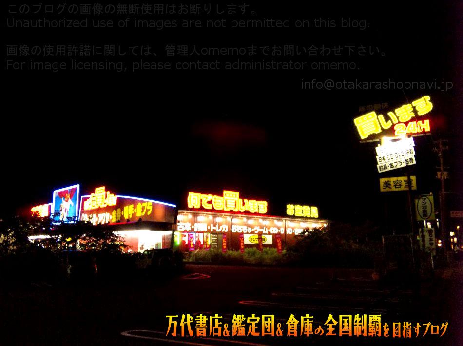 マンガ倉庫秋田店201012-4