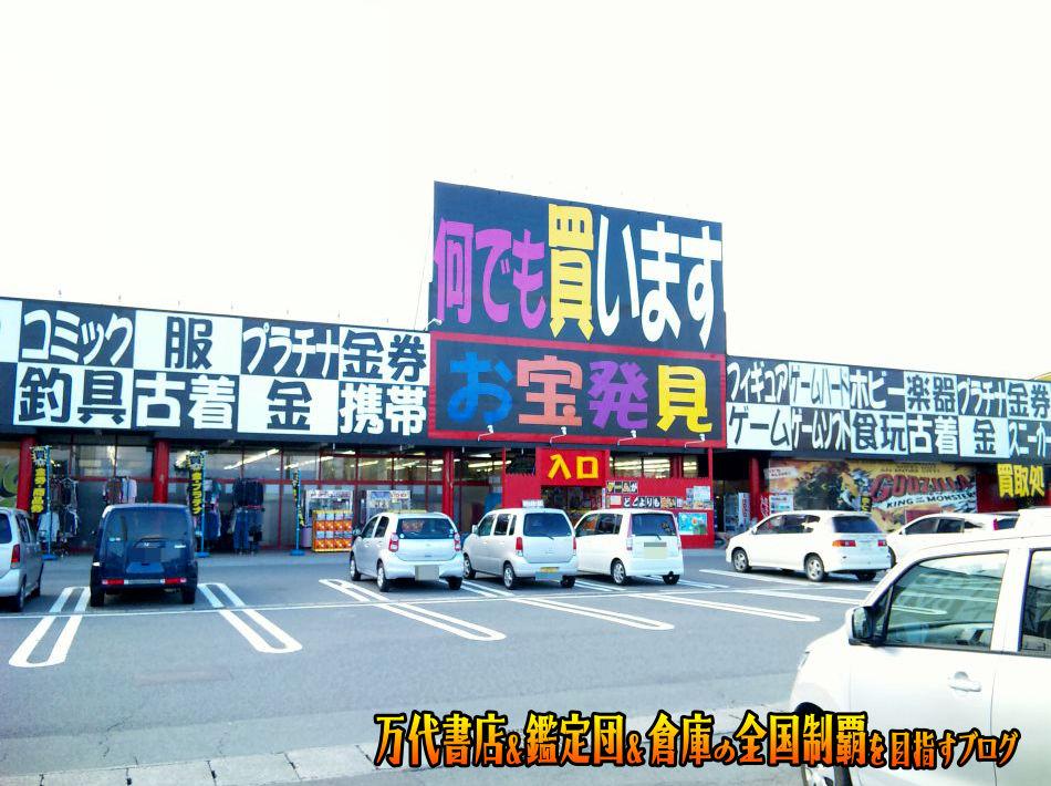 開放倉庫byドッポ寒河江店201012-1