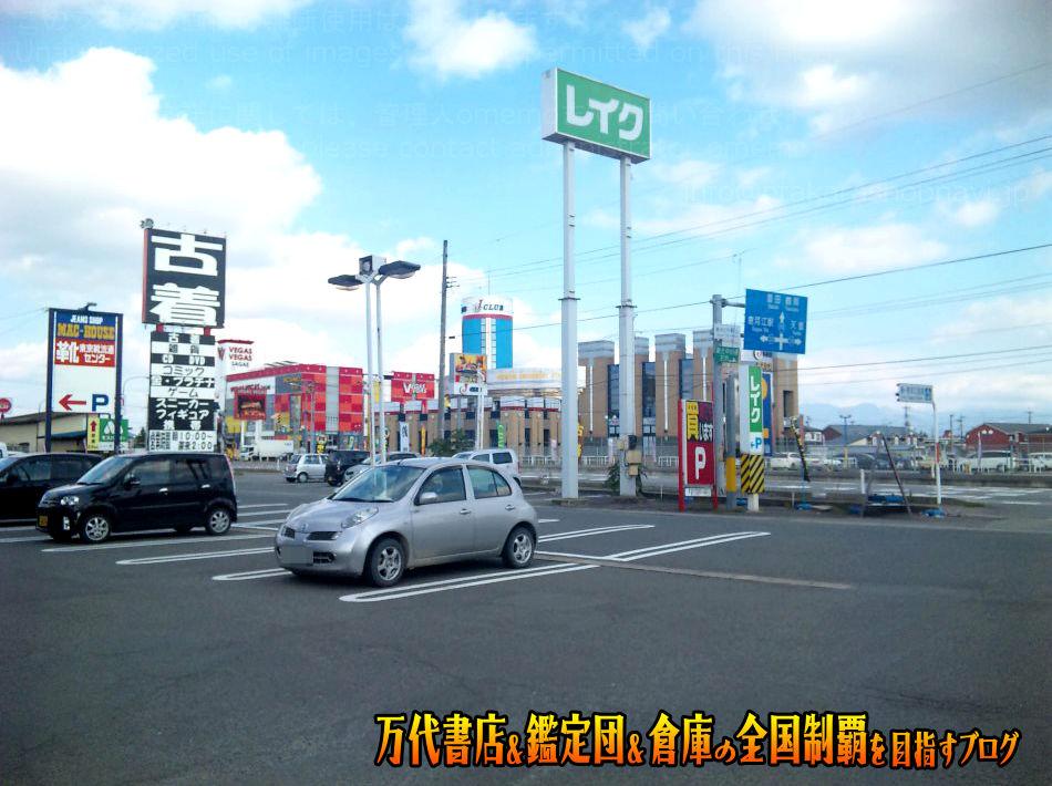 開放倉庫byドッポ寒河江店201012-6