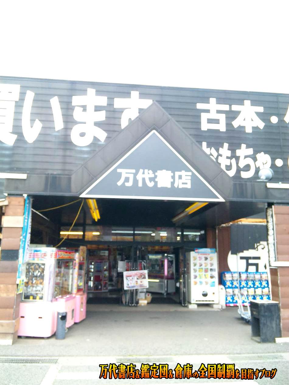 万代書店長野上田店201011-4