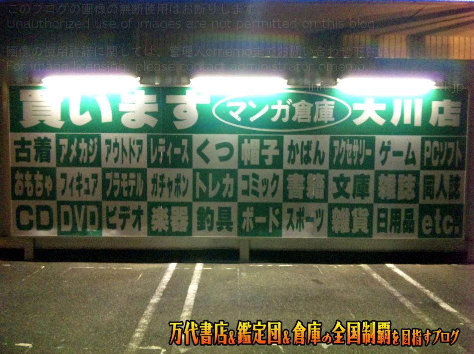 マンガ倉庫大川店200909-4