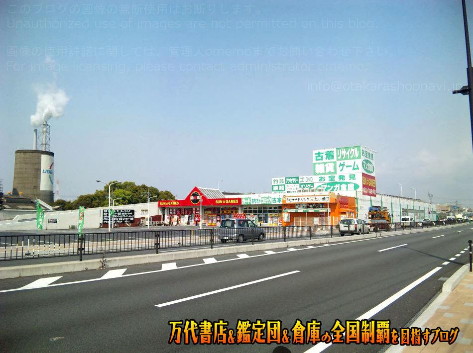 マンガ倉庫宇部店201005-1
