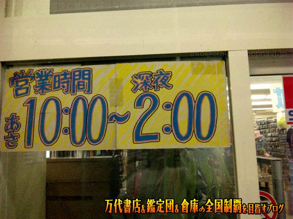 リヴァイブ八尾店201005-5