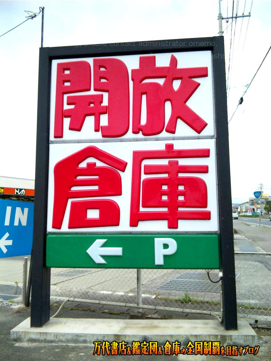 開放倉庫福山店201005-13