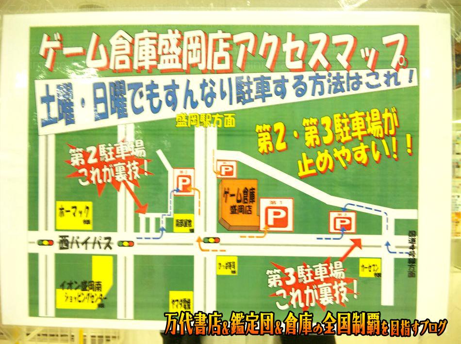 ゲーム倉庫盛岡店201012-9