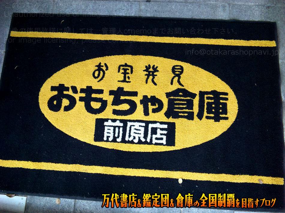 おもちゃ倉庫前原店200909-4
