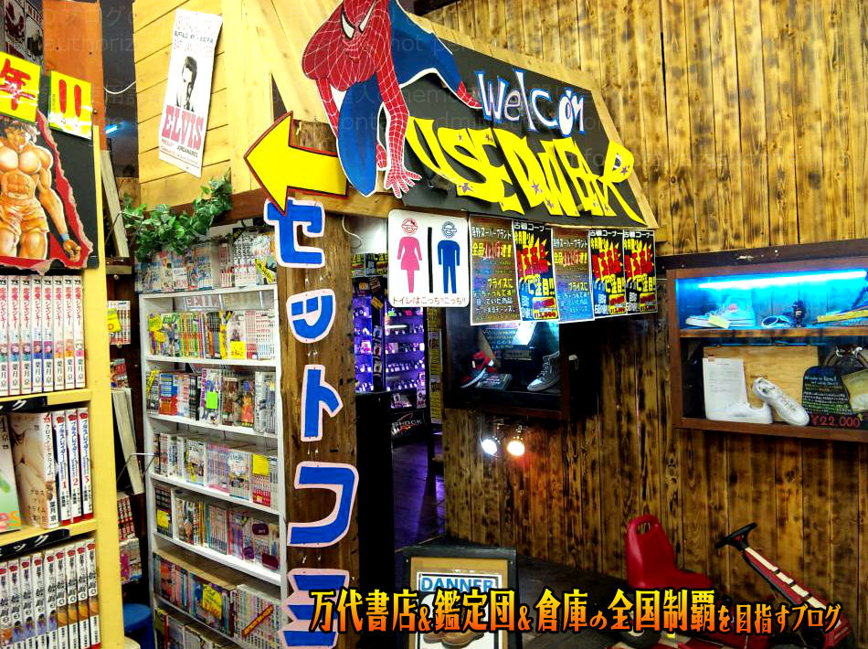 万代古川店201012-9