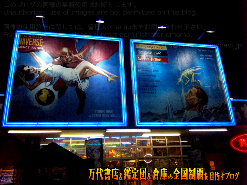 マンガ倉庫大曲店店201012-4