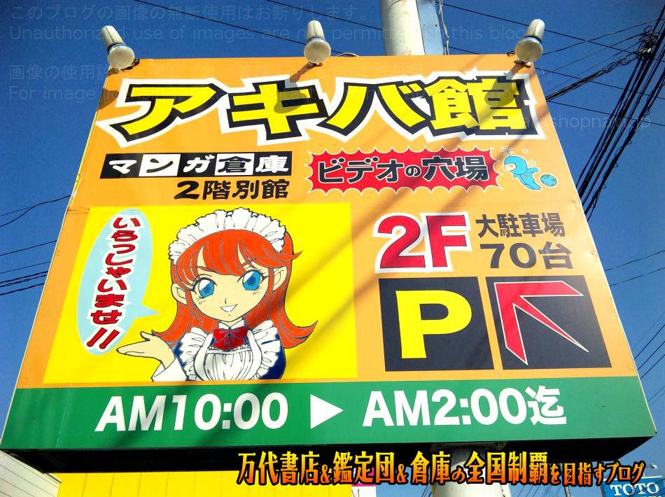 マンガ倉庫都城店200909-5