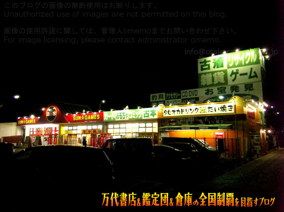 マンガ倉庫宇部店201005-11