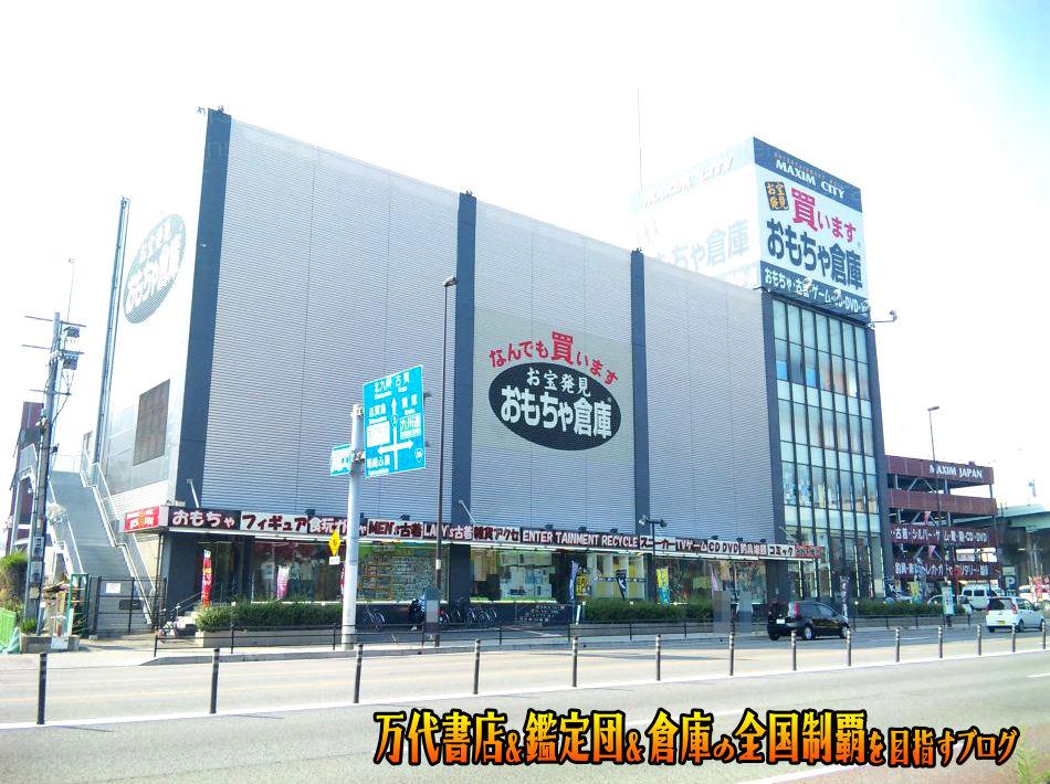 おもちゃ倉庫福岡本店200909-1