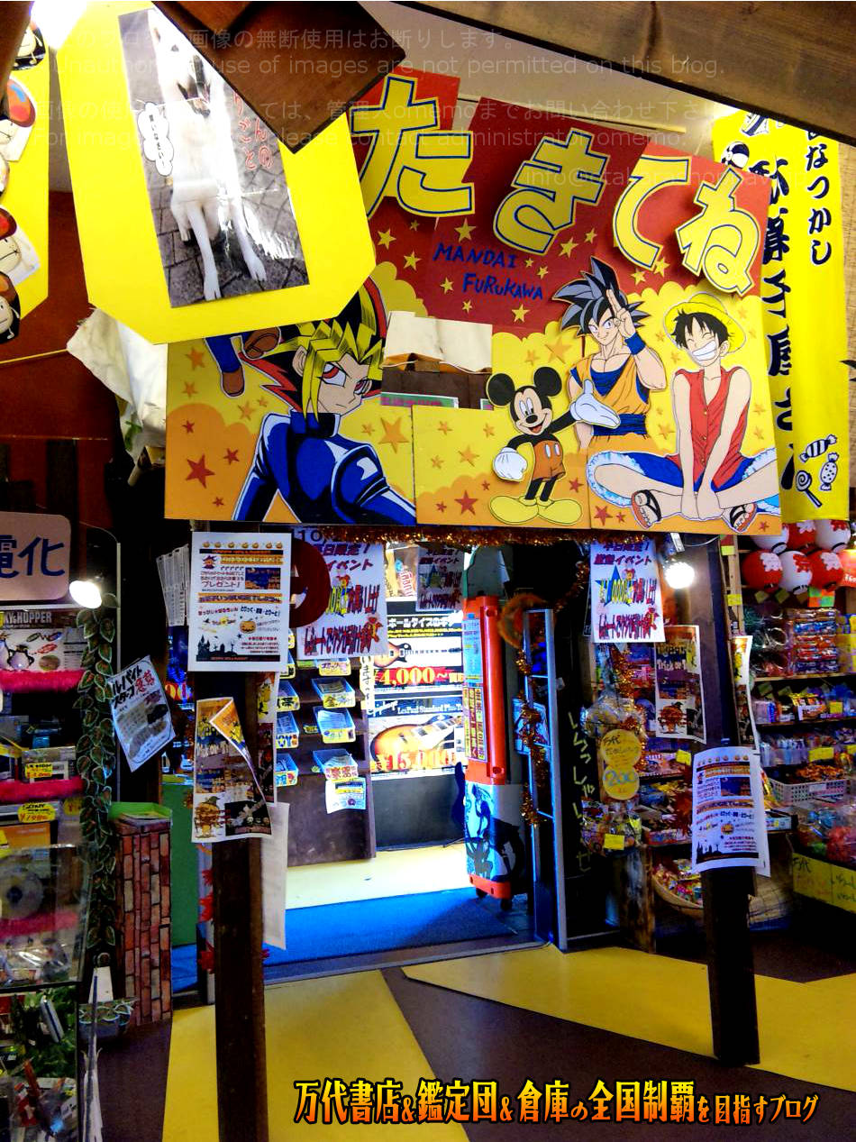 万代古川店201012-15