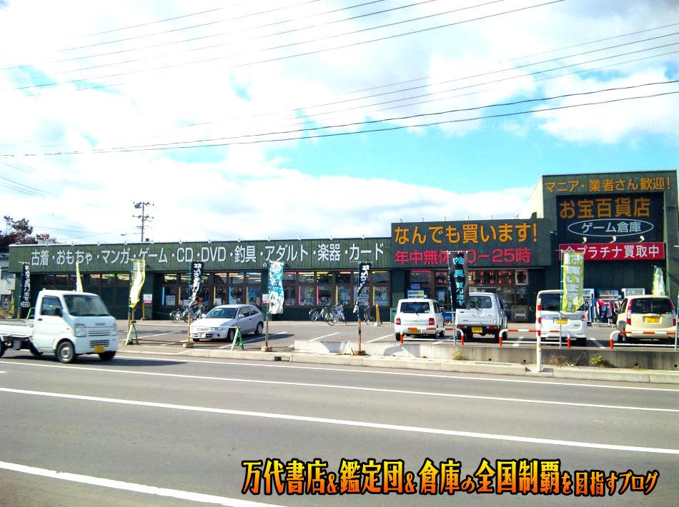 ゲーム倉庫弘前店201001-1