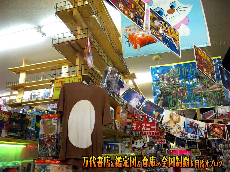 楽2スクエアbyドッポ箕輪店201011-5