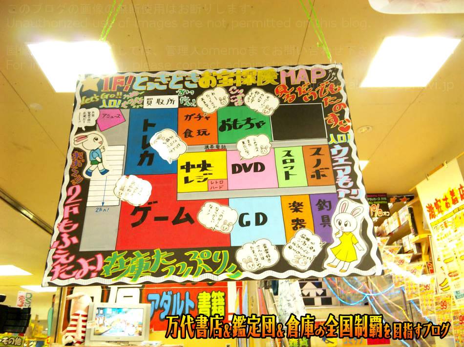 万代書店諏訪店201011-5