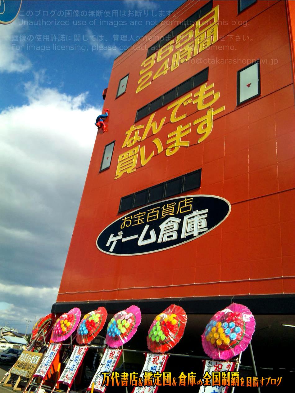 ゲーム倉庫盛岡店201001-10