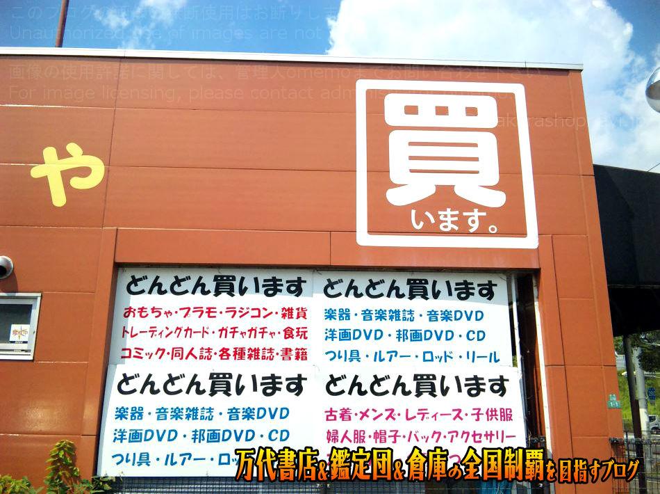 おもちゃ倉庫小嶺店200909-6
