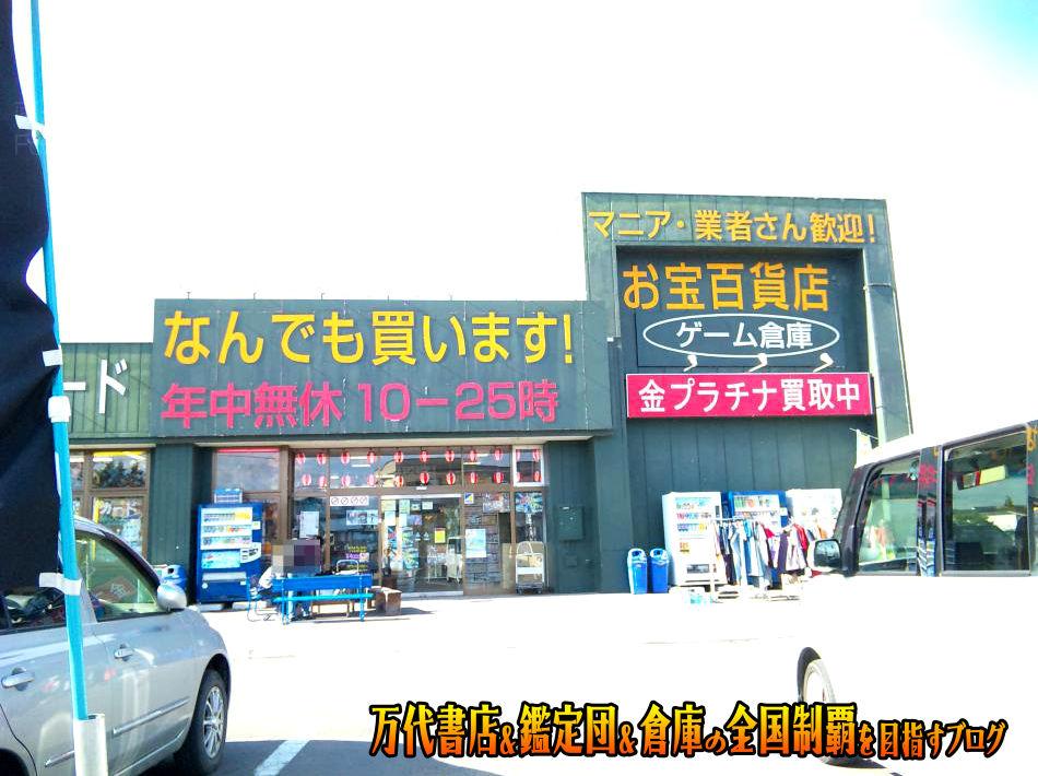 ゲーム倉庫弘前店201001-5
