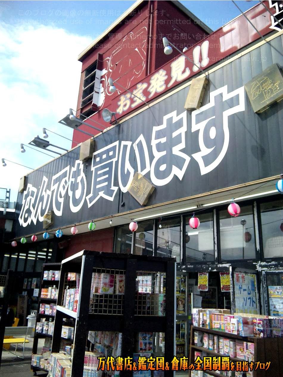 千葉鑑定団船橋店201004-4