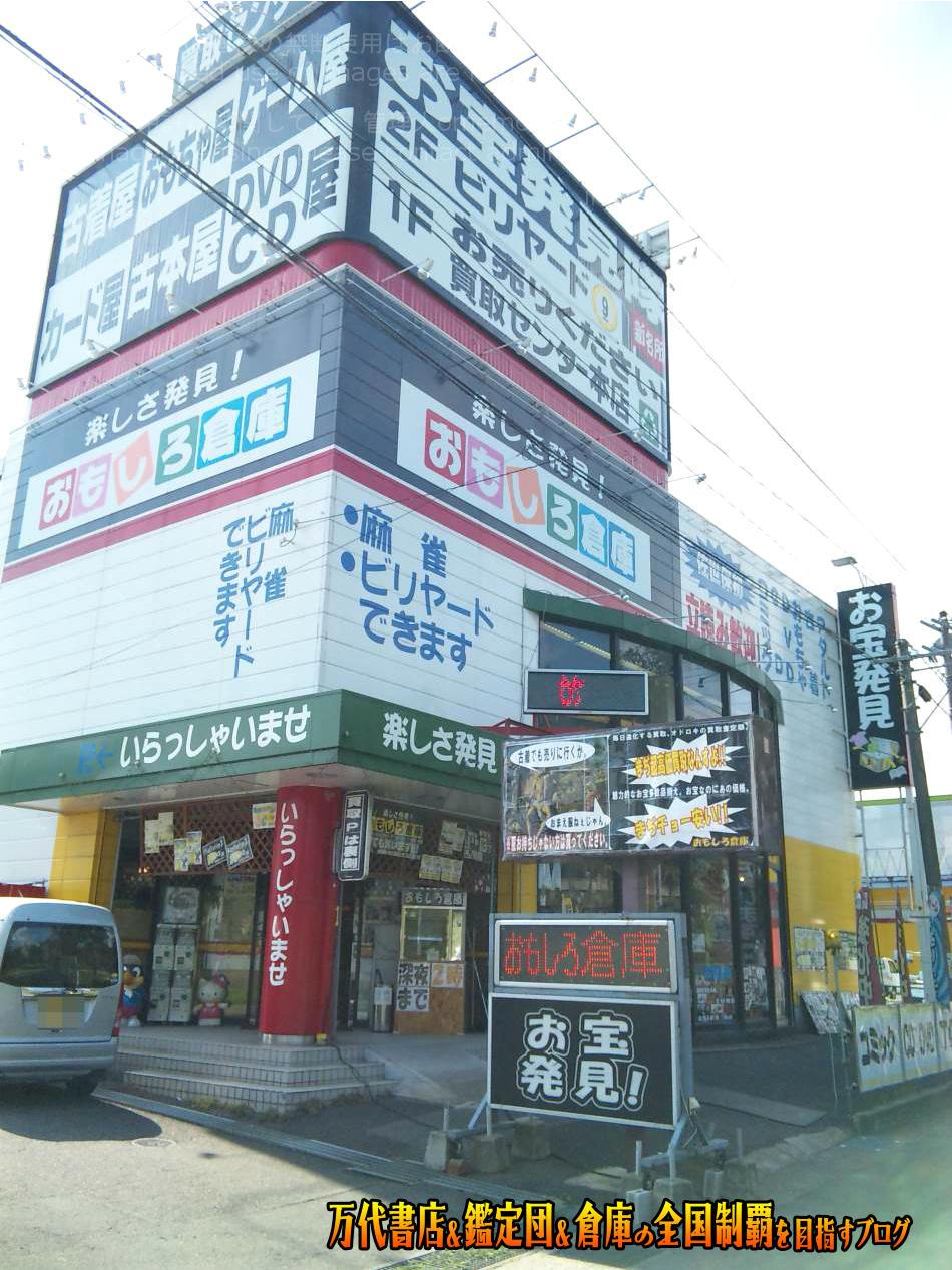 おもしろ倉庫大塔本店200909-7