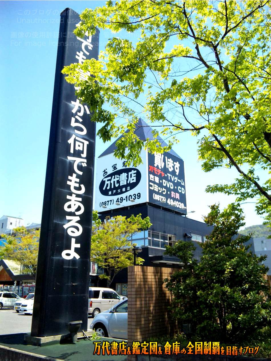 万代書店瀬戸大橋店201005-16