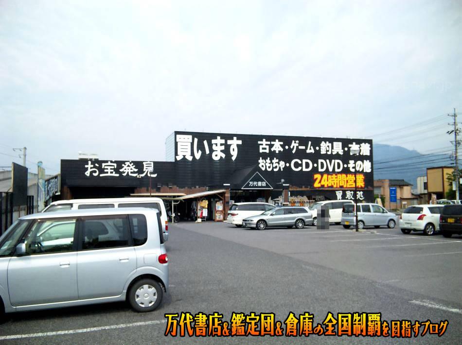 万代書店長野上田店201011-10