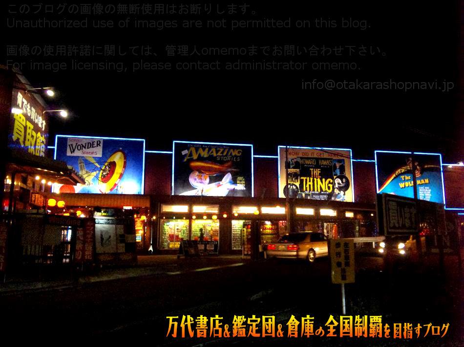 万代仙台泉店201012-2