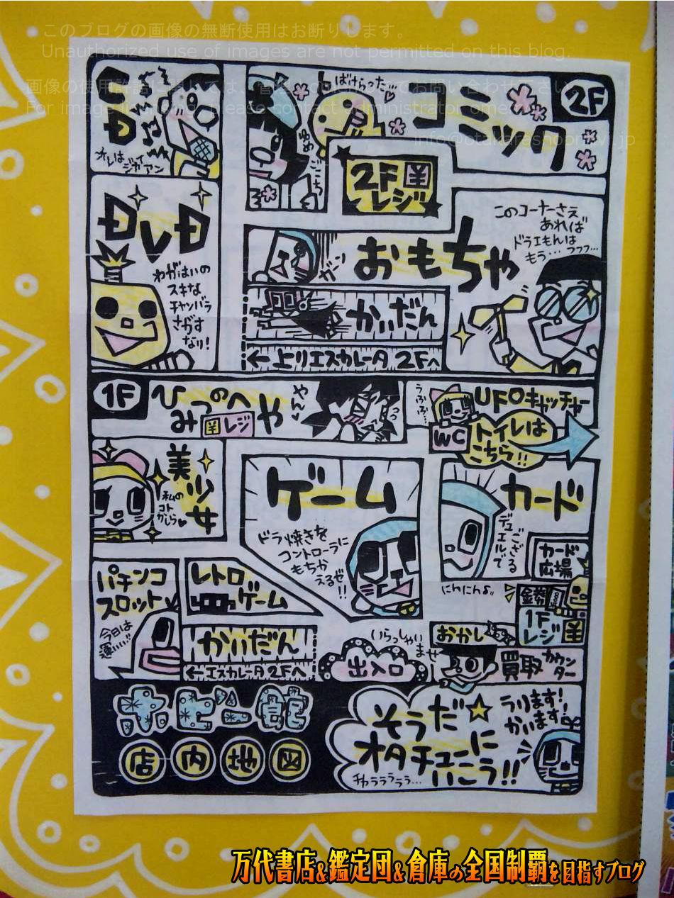 お宝中古市場松本店201011-12
