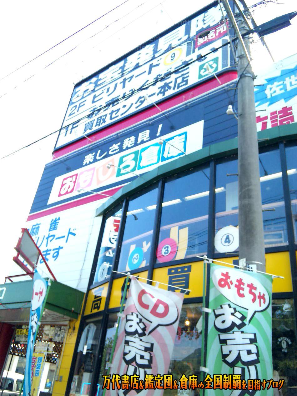 おもしろ倉庫大塔本店200909-9