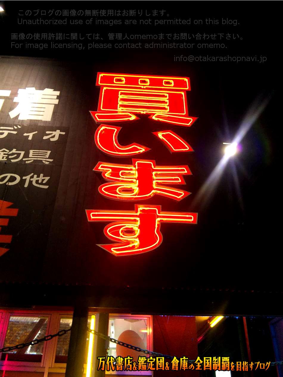 万代書店長野店201011-10