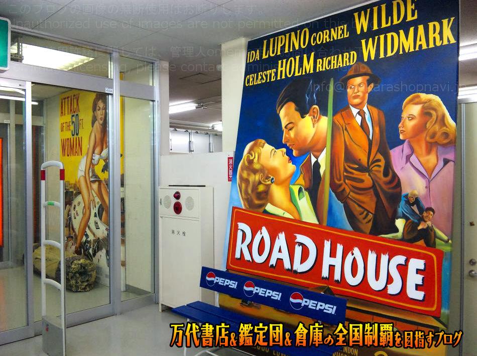 万代書店福島店200912-10
