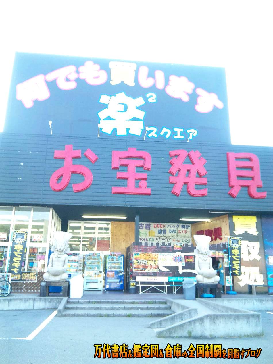 楽2スクエアbyドッポ箕輪店201011-15