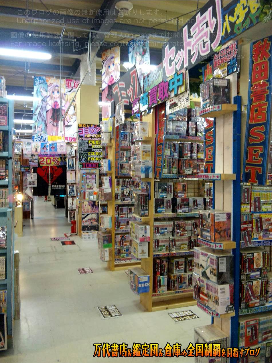 万代書店諏訪店201011-17