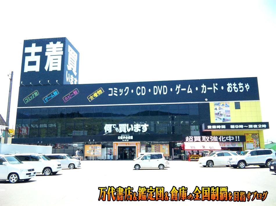 お宝中古市場松本店201011-1